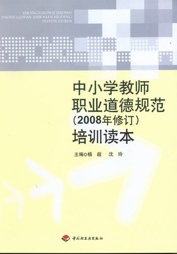 中小学教师职业道德规范(2008年修订)培训读本