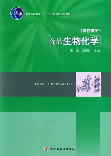 """食品生物化学(普通高等教育""""十一五""""国家级规划教材)"""