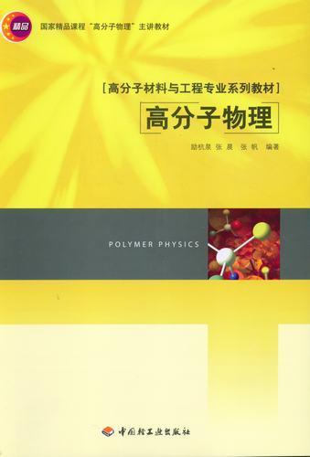 高分子物理(高分子材料与工程专业系列教材)