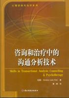咨询和治疗中的沟通分析技术(心理咨询与治疗系列)
