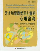 天才和资质优异儿童的心理咨询——教师、咨询师及父母指南(学校心理系列)