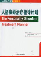 人格障碍治疗指导计划(心理治疗指导计划系列)