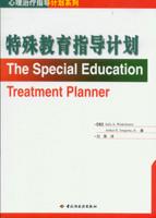 特殊教育指导计划(心理治疗指导计划系列)