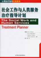 社会工作与人类服务治疗指导计划(心理治疗指导计划系列)