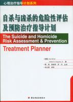 自杀与凶杀的危险性评估及预防治疗指导计划(心理治疗指导计划系列)