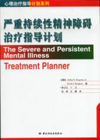 严重持续性精神障碍治疗指导计划(心理治疗指导计划系列)