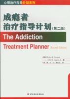 成瘾者治疗指导计划(第二版)(心理治疗指导计划系列)