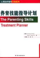 养育技能指导计划(心理治疗指导计划系列)