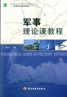 军事理论课教程(高等职业教育教材)