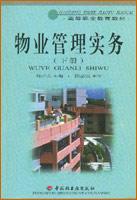 物业管理实务(上下册)(高职教材)