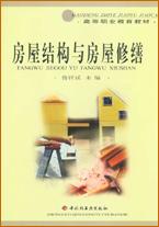 房屋结构与房屋修缮(高职教材)
