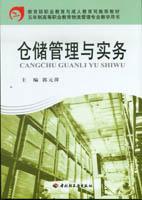 仓储管理与实务(高职教育物流管理专业教学用书)