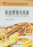 配送管理与实务(五年制高职教育物流管理专业教学用书)