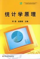 统计学原理(高等职业教育规划教材)