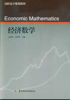 经济数学(高职高专规划教材)
