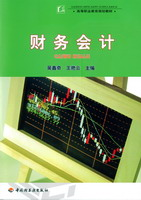 财务会计(高等职业教育规划教材)
