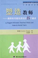 塑造教师--教师如何避免易犯的25个错误(非常教师系列)