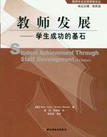 教师发展——学生成功的基石