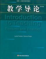 教学导论(影印版)