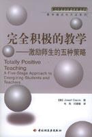 完全积极的教学——激励师生的五种策略(教学模式与方法系列)