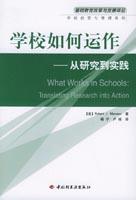 学校如何运作——从研究到实践(学校经营与管理系列)