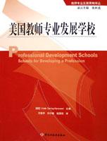 美国教师专业发展学校