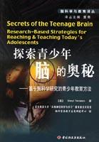 探索青少年脑的奥秘
