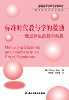 标准时代教与学的激励—激发师生的教学动机(教学模式与方法系列)