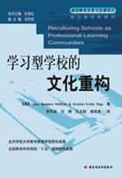 学习型学校的文化重构(学习型学校系列)
