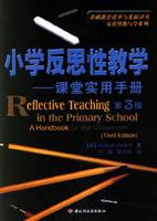 小学反思性教学——课堂实用手册(反思型教与学系列)