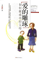 爱的雕琢-如何做成功的父母