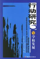 行动研究与学校发展(校本改革与发展译丛)