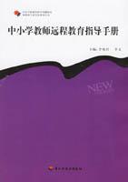 中小学教师远程教育指导手册