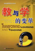 教与学的变革(当代教师新支点丛书)