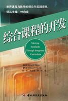 综合课程的开发(世界课程与教学的理论与实践译丛)