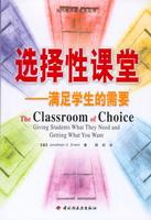 选择性课堂——满足学生的需要(当代教师新支点丛书)