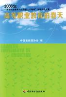 """高等职业教育的春天(2006年""""高等职业教育与应用型人才培养""""专家论坛文集)"""