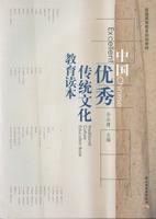 中国优秀传统文化教育读本(普通高等教育规划教材)