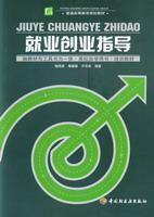 就业创业指导(普通高等教育规划教材)