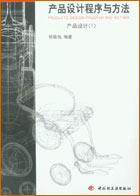 产品设计程序与方法--产品设计(1)