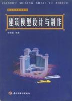 建筑模型设计与制作(职教教材)