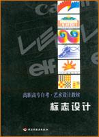 标志设计—高职高专自考.艺术设计教材