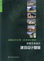 环境艺术设计—建筑设计基础(高职教材)