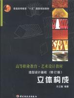立体构成—造型设计基础(修订版)-高等职业教育·艺术设计教材