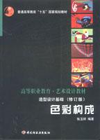 色彩构成—造型设计基础(修订版)-高等职业教育·艺术设计教材