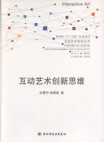 互动艺术创新思维——互动艺术系列丛书