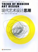 现代艺术设计思潮(高等教育艺术设计规划教材