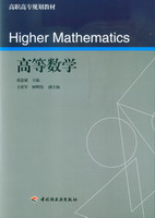 高等数学(高职高专规划教材)