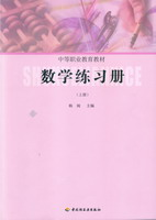 数学练习册(上册)(中等职业教育教材)