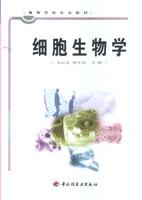 细胞生物学(高校教材)